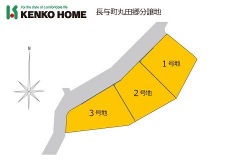 長与町丸田郷分譲地区画図