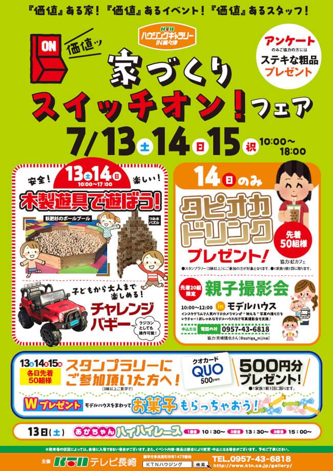KTNハウジングギャラリーIN喜々津|家づくりスイッチオン!フェア|7/13・14・15