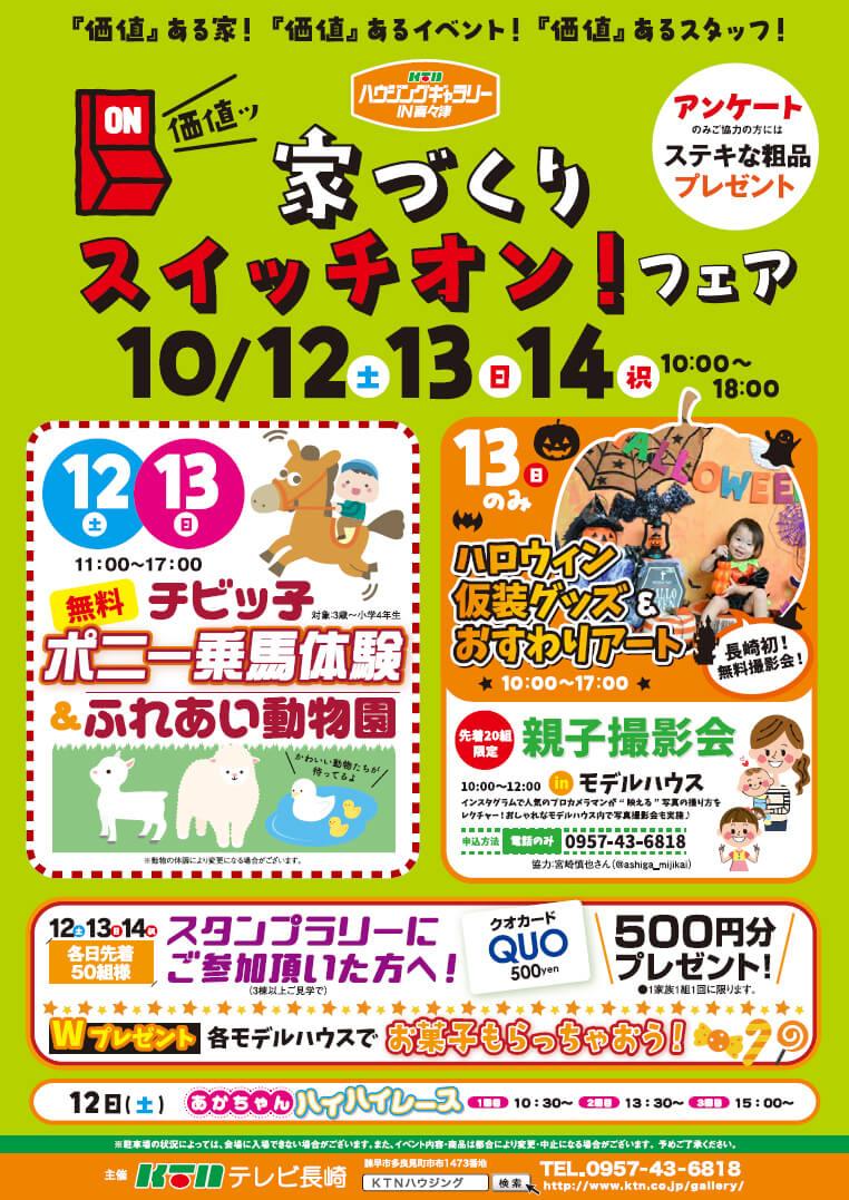 KTNハウジングギャラリーIN喜々津|家づくりスイッチオン!フェア|10/12~14